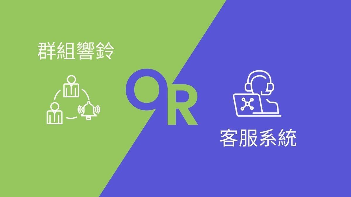 群組響鈴或客服系統-1