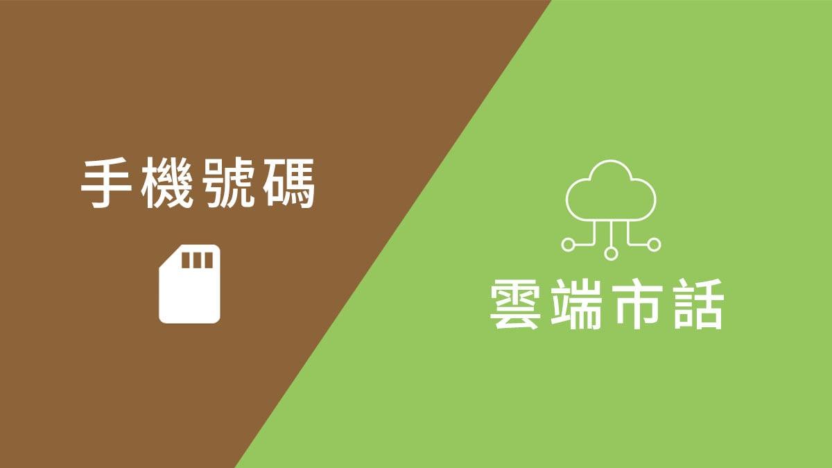公司代表號用雲端市話-2