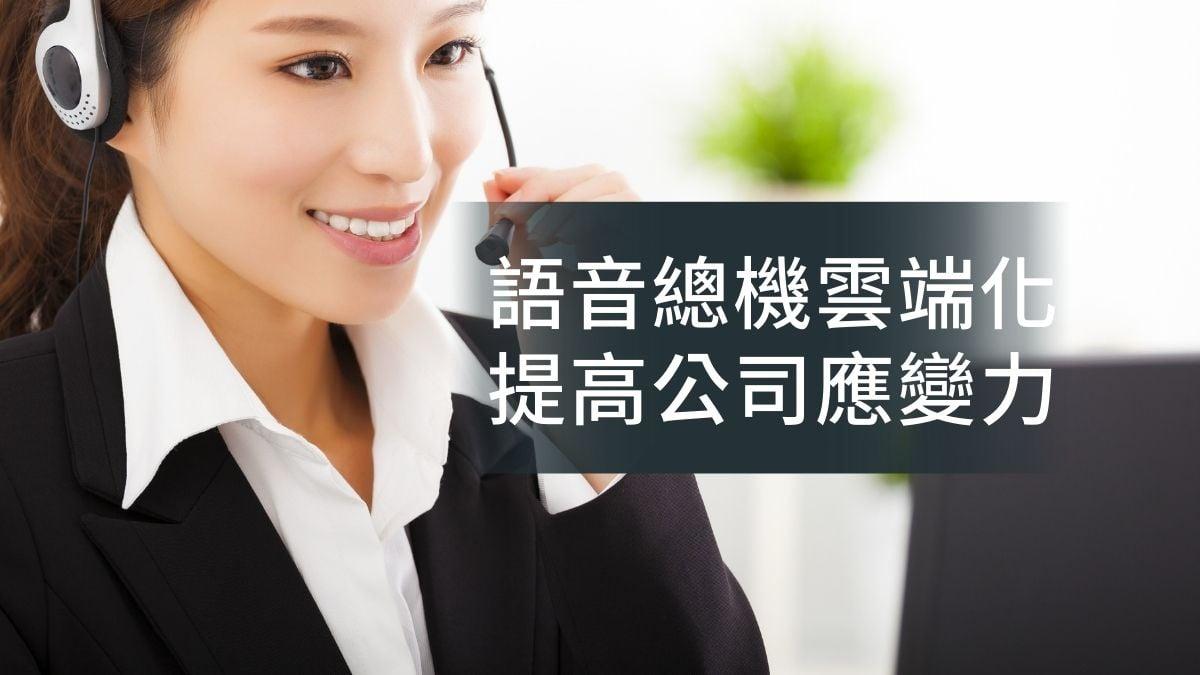 公司電話自動語音總機