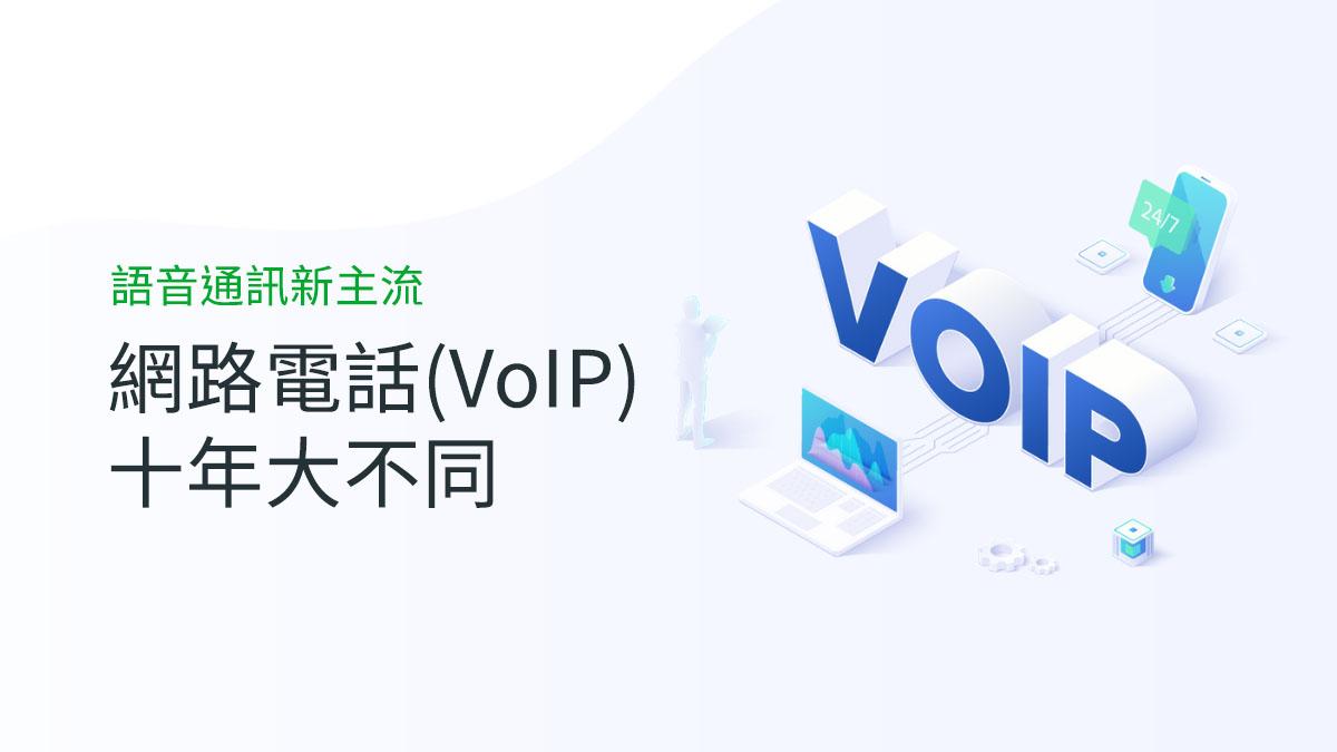 比較網路電話VoIP跟傳統電話
