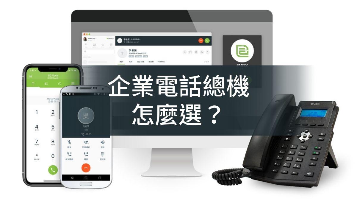 企業電話總機怎麼選
